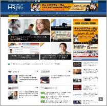 HR pro 画面イメージ