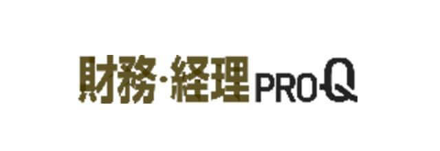 財務・経理PRO-Q