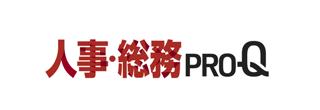人事PRO-Q