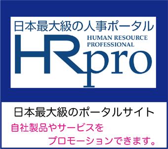 日本最大級の人事ポータルHR pro 日本最大級のポータルサイト 自社製品やサービスをプロモーションできます