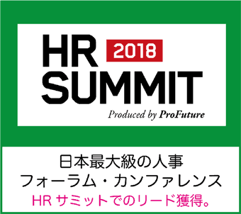HR SUMMIT 2018 日本最大級の人事フォーラム・カンファレンス HRサミットでリードの獲得。