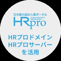 HRプロドメインHRプロサーバーを活用