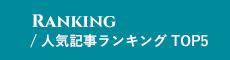 Ranking 人気記事ランキング TOP5