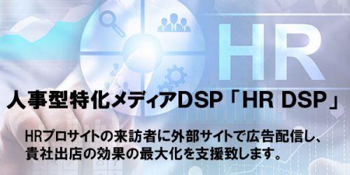 人事特化メディアDSPの画像