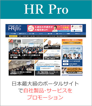 HR Pro 日本最大級のポータルサイトで自社製品・サービスをプロモーション