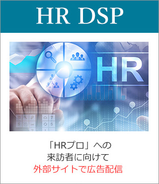 FR DSP 「HRプロ」への来訪者に向けて外部サイトで広告配信