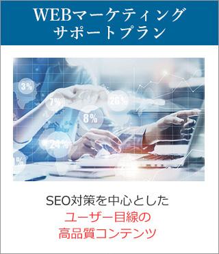 WEBマーケティングサポートプラン SEO対策を中心としたユーザー目線の高品質コンテンツ