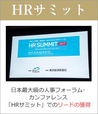 HRサミット 日本最大級の人事フォーラムカンファレンス「HRサミット」でのリードの獲得