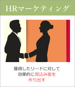 HRマーケティング 獲得したリードに対して効果的に見込み客を作り出す