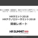 【ダウンロード資料】HRサミット2018/HRテクノロジーサミット2018開催レポート