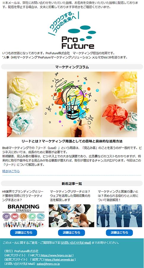 メルマガ見本01