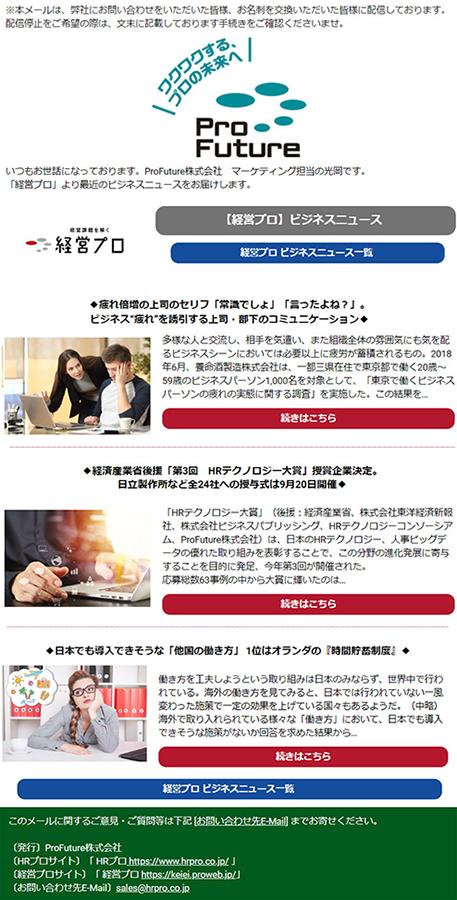 メルマガ見本02