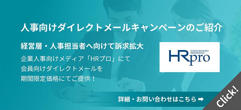 人事向けダイレクトメールキャンペーンのご紹介