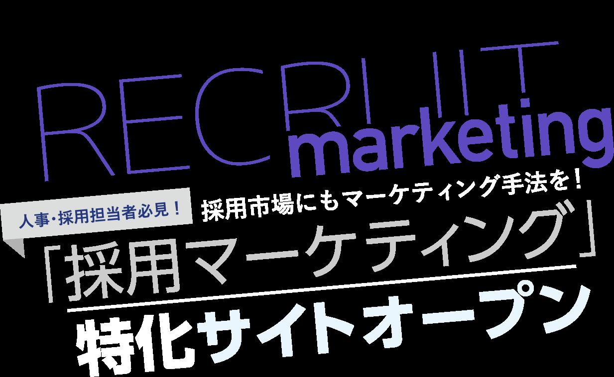 採用マーケティング特化サイトオープン