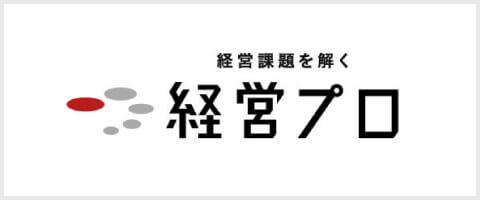 経営層向け情報サイト「経営プロ」 | ProFutureマーケティング ...